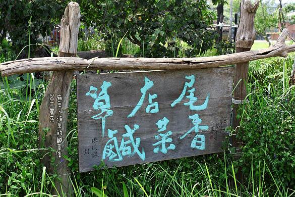 鹹菜香09.JPG