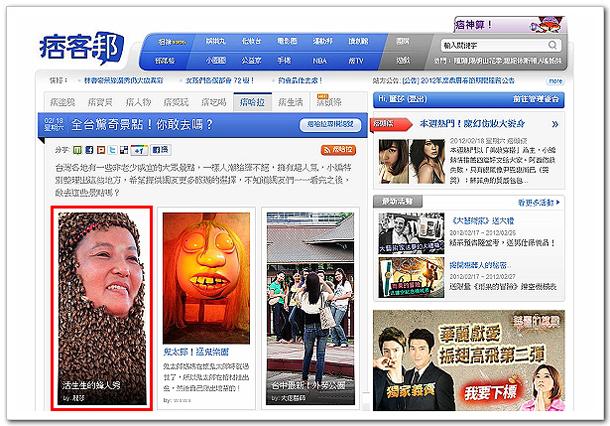 (12)2012-02-18痞哈拉專欄.jpg