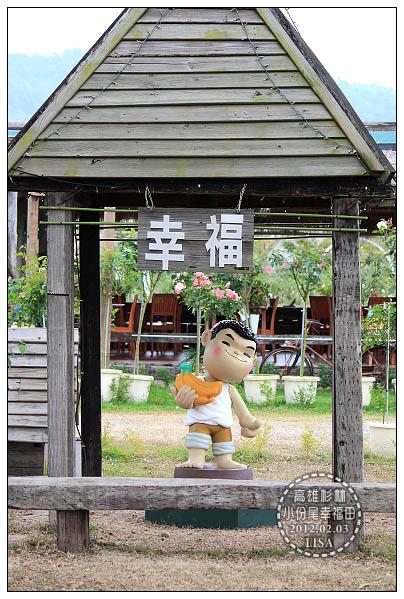 幸福田04