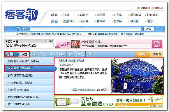 (2)2009-04-02旅遊首頁.jpg