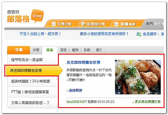 (9)2010-09-27美食首頁.jpg