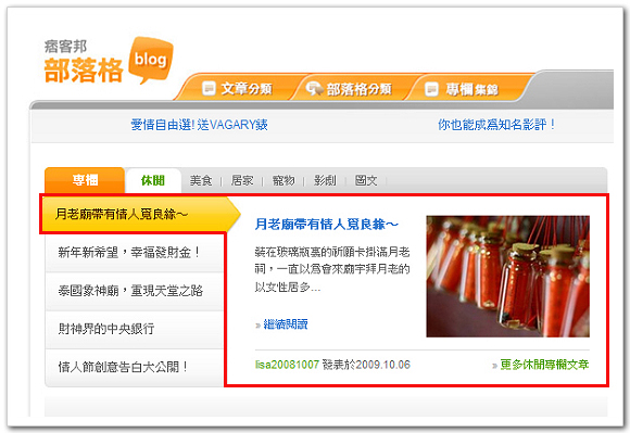 (7)2010-02-08休閒首頁.jpg