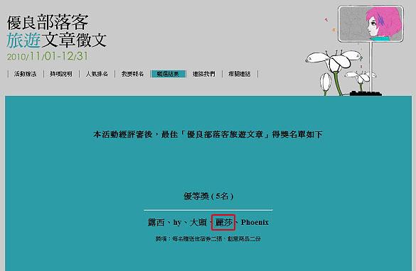 「魅力恆春」優良部落客旅遊文章徵文.jpg