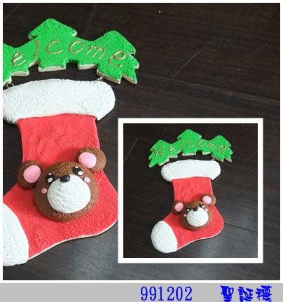 聖誕襪.jpg