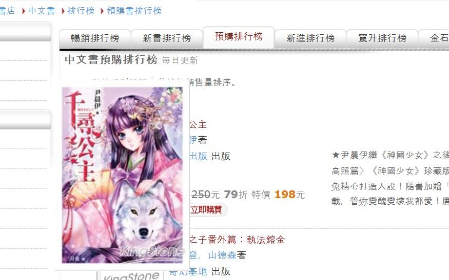 中文書預購排行.jpg