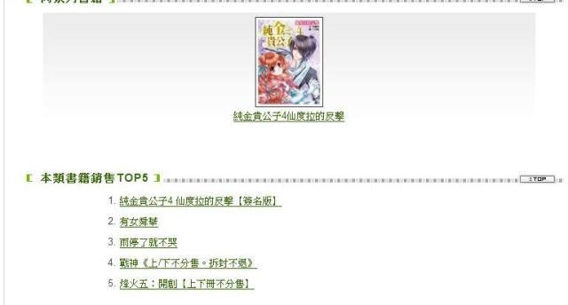 博客來純金4.jpg