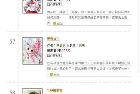 暢銷榜3.JPG