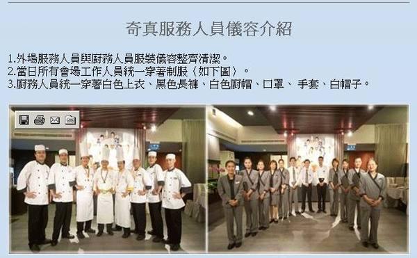 餐飲服務團隊