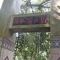 神仙谷吊橋.jpg