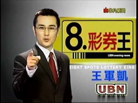 8點彩券王.jpg