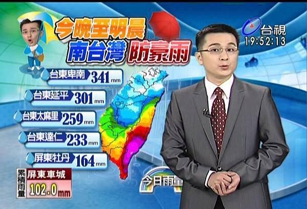 台視氣象.jpg