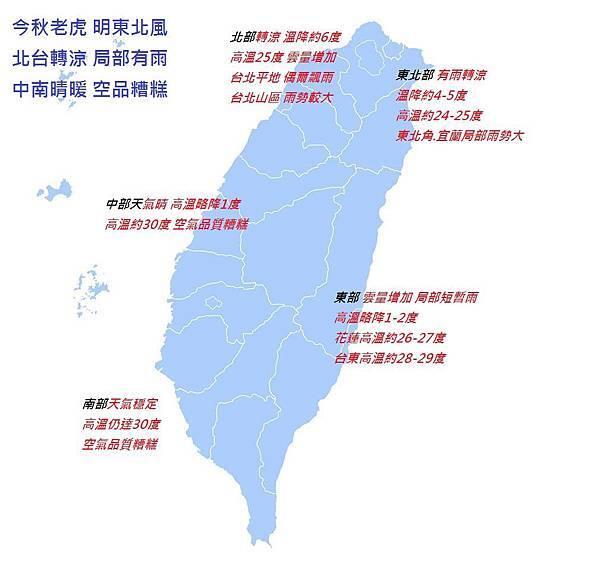 台灣地圖.png