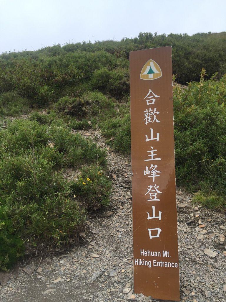 主峰登山口