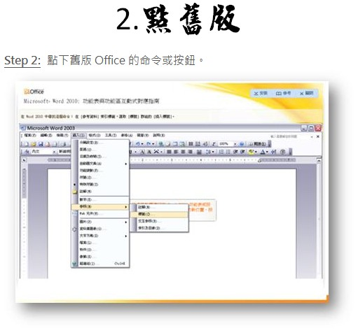 Office 2010 Tools 04.jpg