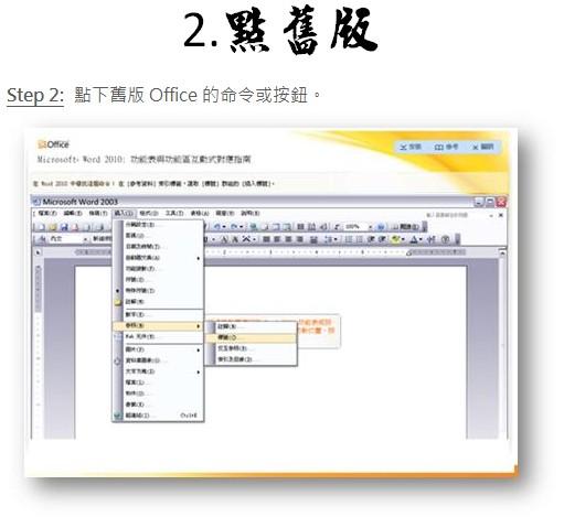 Office 2010 Tools 04.jpg