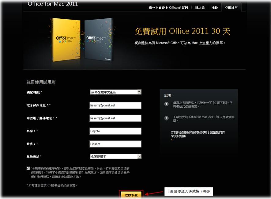 Mac Office 2011 Change LP 02
