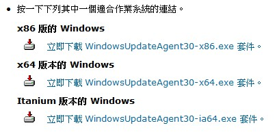 Windows Update Agent 3.0