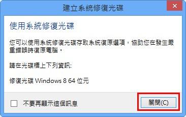 Win8.1Backup10