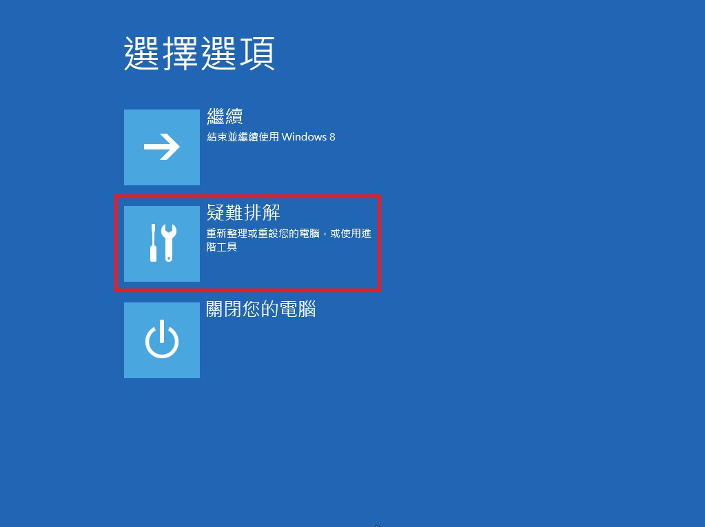 Win8.1Recovery03
