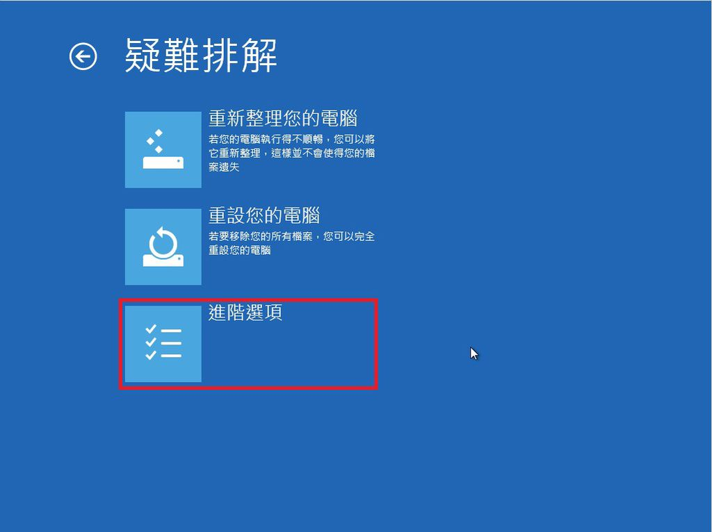 Win8.1Recovery04
