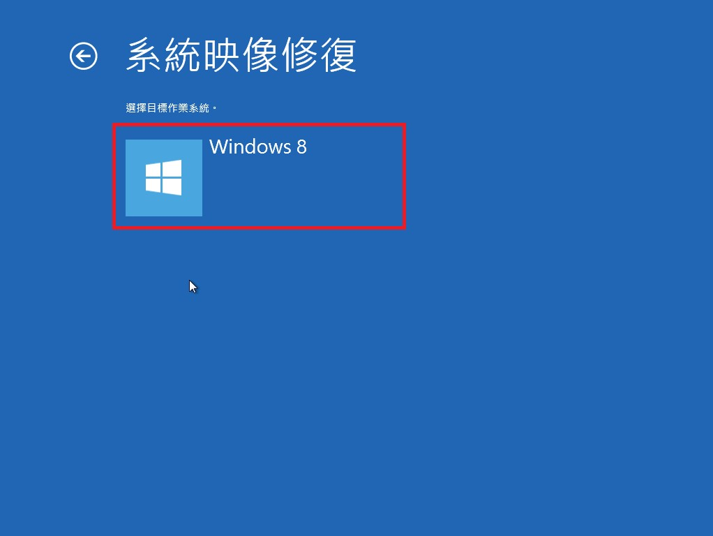 Win8.1Recovery06