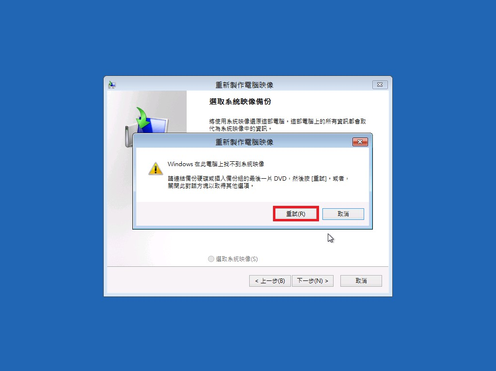 Win8.1Recovery07
