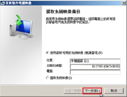 Win8.1Recovery08