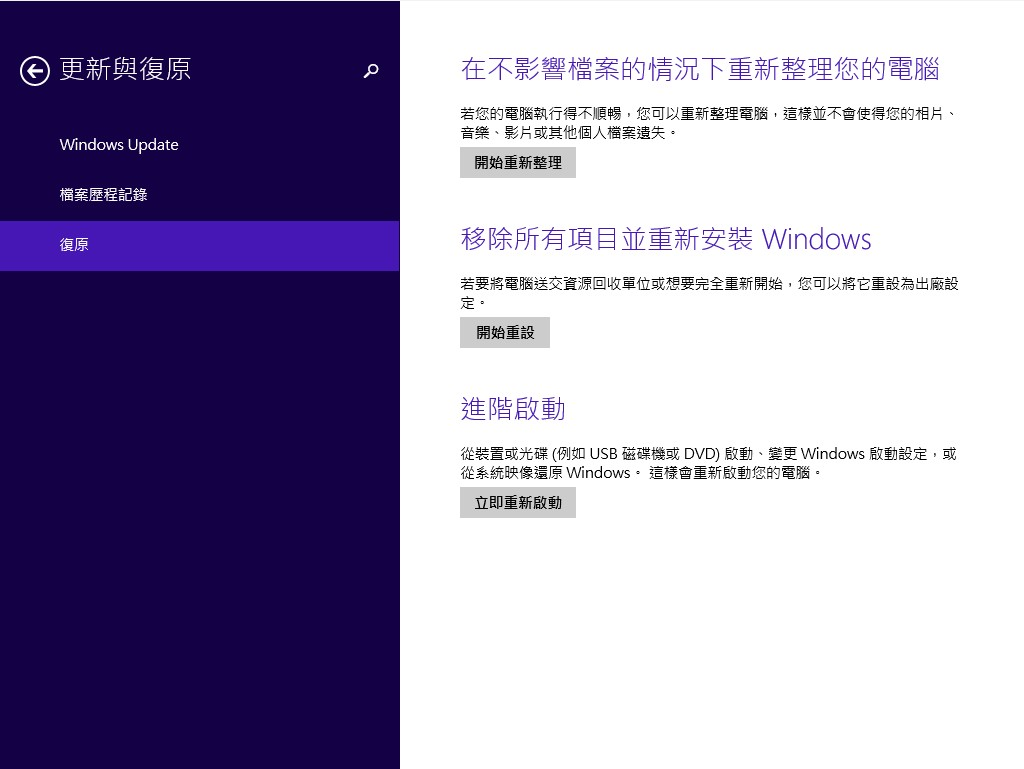 Win8.1UpdateIssue05
