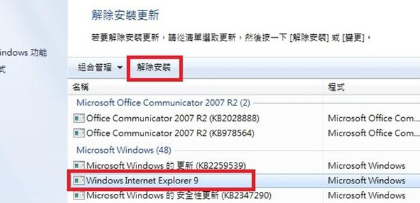 IE9 Remove