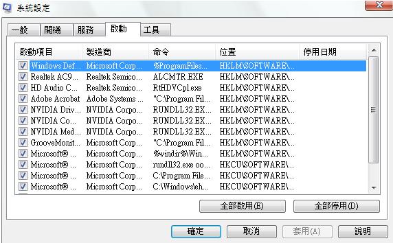 Msconfig 002