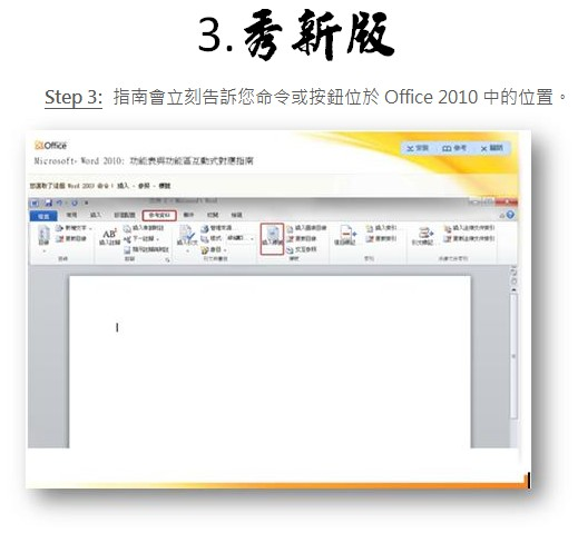 Office 2010 Tools 05