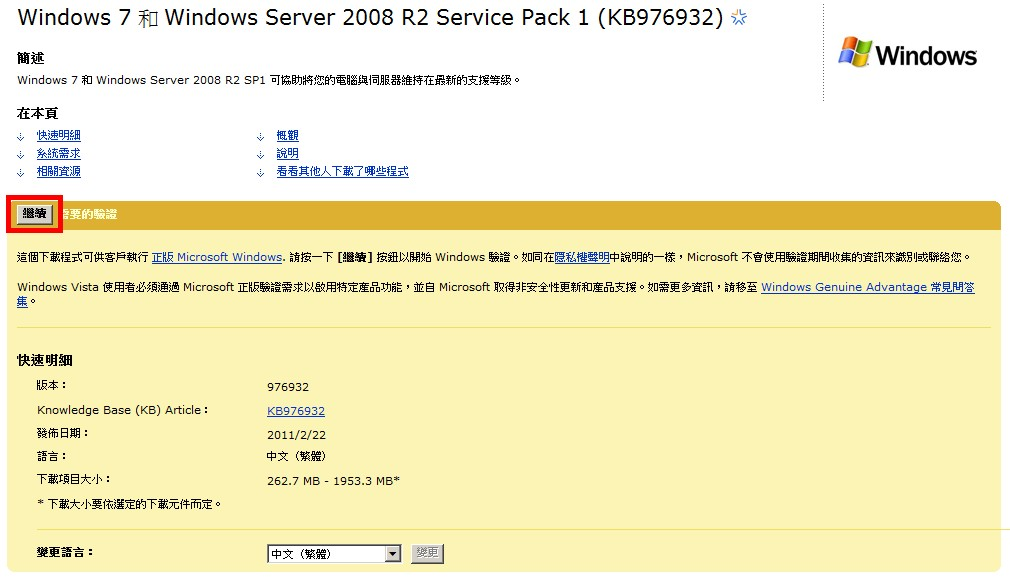 Windows 7 RTM001