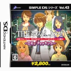simple DS Vol.43