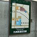九州鐵道紀念館的地圖