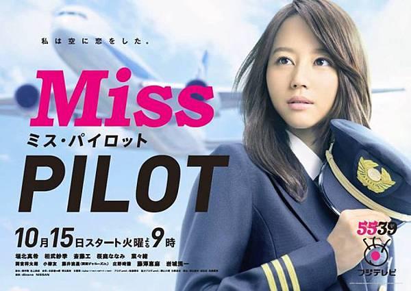 MISS_PILOT_POSTER