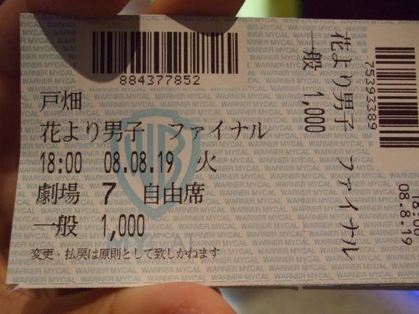 流星花園的電影票