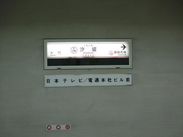 第一站-汐留
