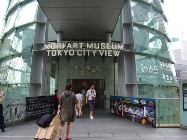森美術館跟展望台