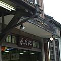 真的很復古的車站