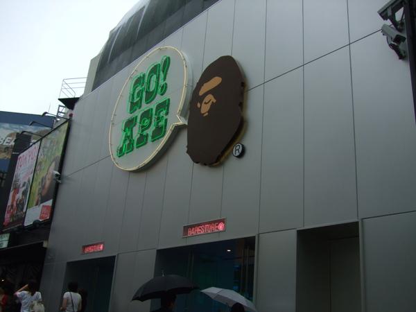 APE的店