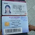 我的學生證跟CAMPUS CARD