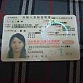 我的外國人登錄證