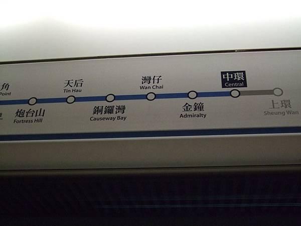 坐到香港走路轉中環到銅鑼灣