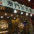 第一餐~澳門茶餐廳