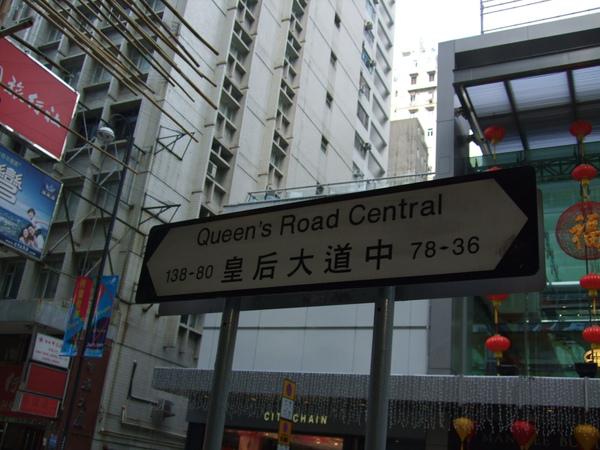 繼續在尖沙嘴逛了美麗華之後就坐地鐵回銅鑼灣放東西後再到中環