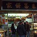吃完之後就到附近的太昌餅家買蛋塔