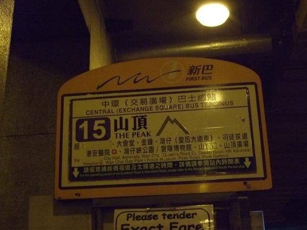 直接搭巴士上山 纜車應該會超級多人