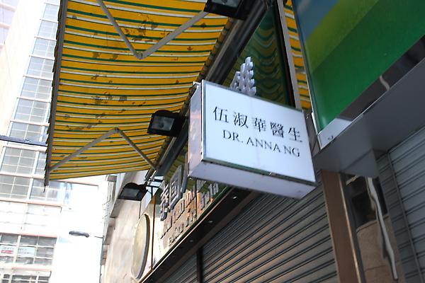 難得一見的診所.JPG