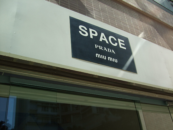 陳kolo大失血的SPACE Outlet.JPG