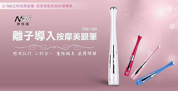 EM-100_1_EDM_LiTek_BeautyDevice.jpg